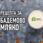 Бадемово Мляко – Рецепта за Вкъщи