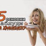 5 основни заблуди за хранене при отслабване