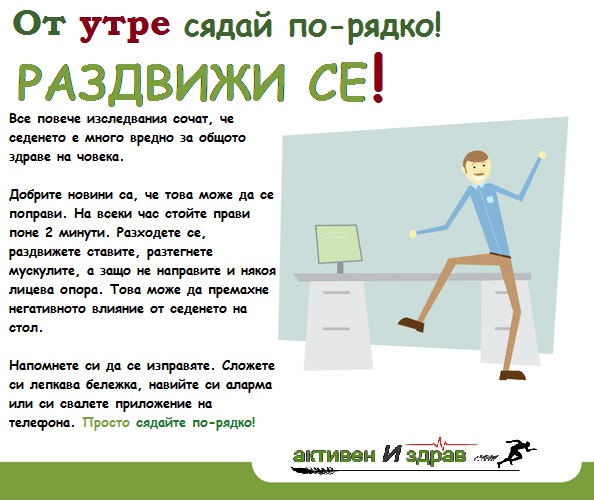 активен живот