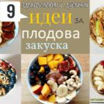 9 рецепти за плодова закуска