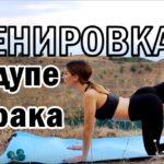 ВИДЕО: Тренировка за дупе и крака