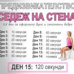 15-дневно предизвикателство: СЕДЕЖ НА СТЕНА