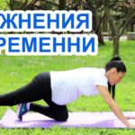 Упражнения за Бременни – Дупе и Крака