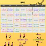 Тренировъчен календар за март 2020