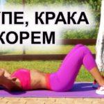 Кръгова Тренировка за Дупе, Крака и Корем