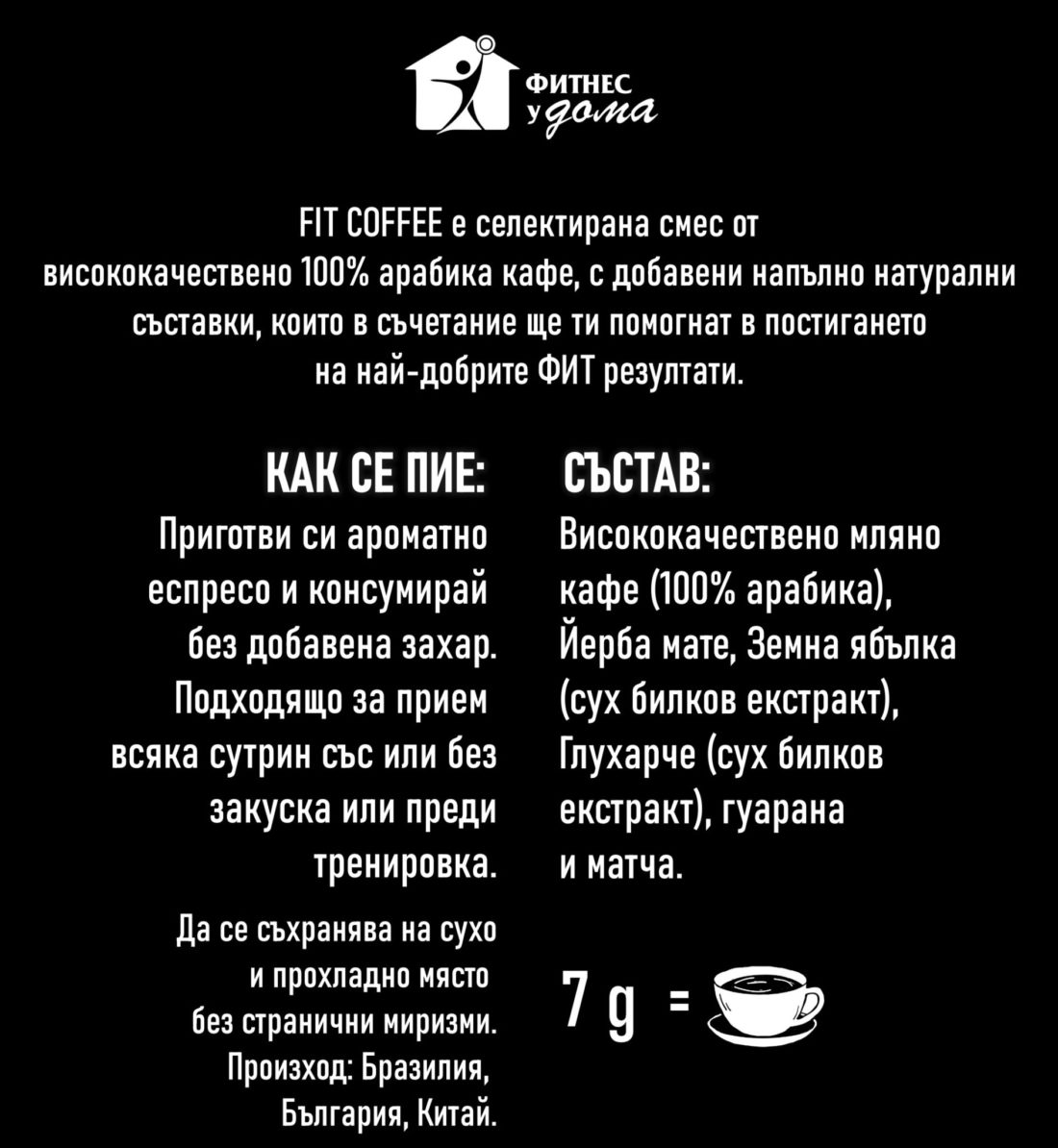 FIT COFFEE