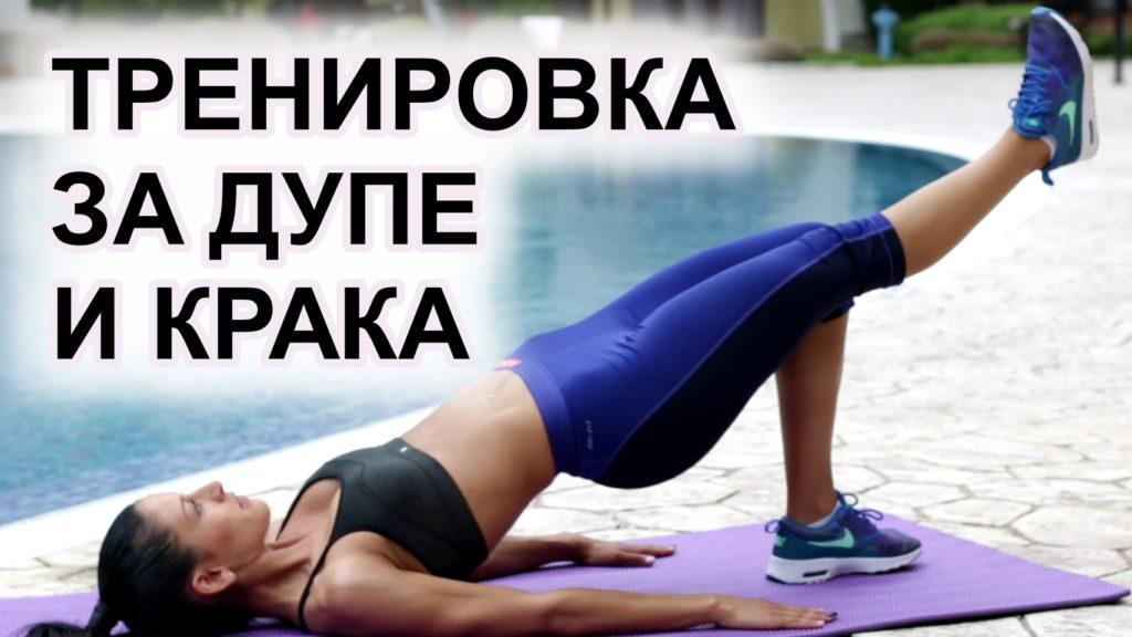 тренировка за дупе и крака