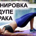 Цялостна Тренировка за Дупе и Крака
