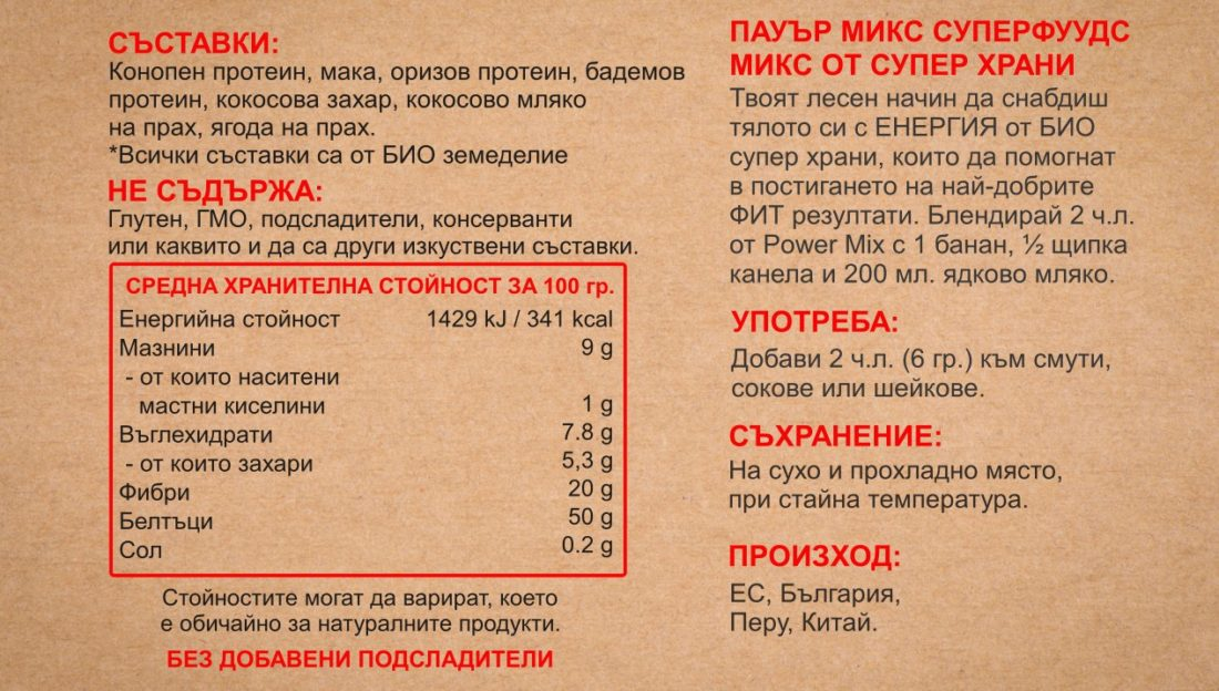 Power Mix, 150 гр.