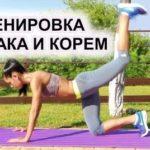 Тренировка за Крака и Корем