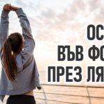 5 Начина да Останеш във Форма през Лятото