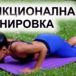 Функционална Тренировка за Цялото Тяло Вкъщи